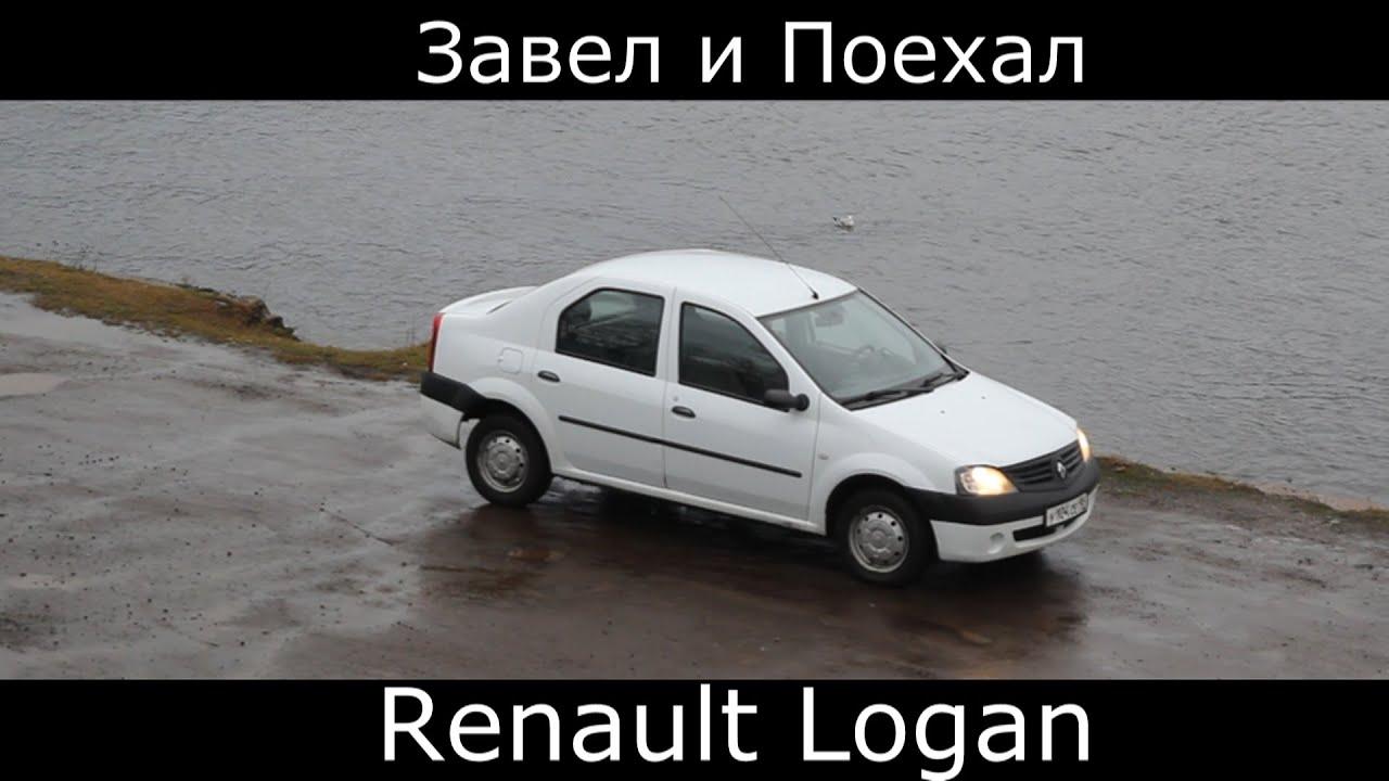как завести renault logan