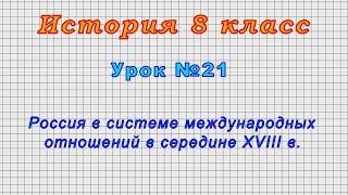 История 8 класс (Урок№21 - Россия в системе международных отношений в середине XVIII в.)