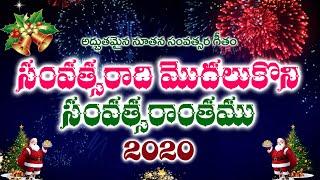 Samvatsaradi | latest new telugu christian songs 2020 skit dance year song