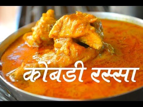 Chicken Curry Marathi Recipe