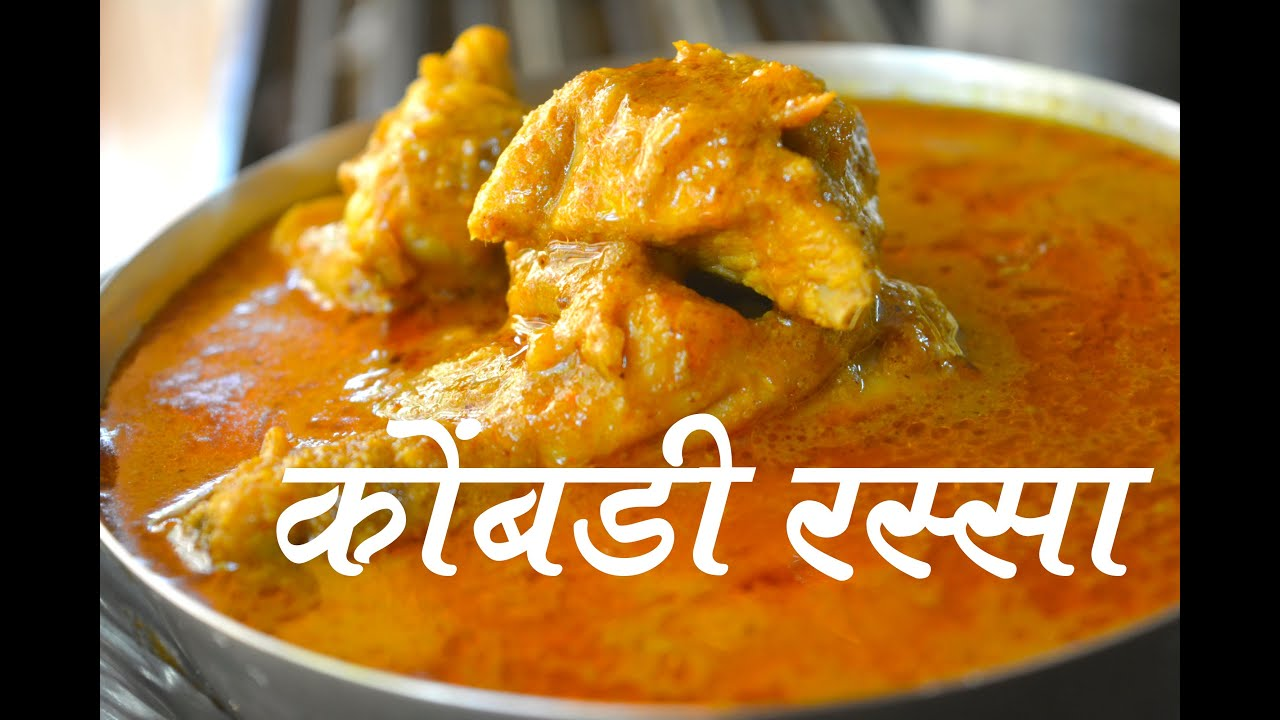 chicken curry marathi recipe youtube forumfinder Image collections
