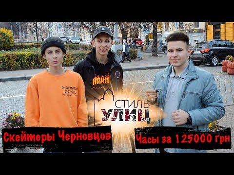 Сколько стоит шмот, скейтеры Черновцов, Game of Chill, часы за 125000 грн / Стиль Улиц