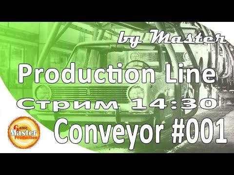 Production Line обзор и прохождение - Конвейер [Часть 1]