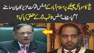 Justice Shaukat Aziz Ka CJP Saqib Nisar Se Shikwa