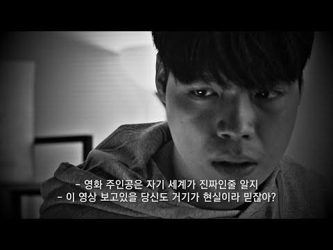 주인공이 자기 세계가 영화라는걸 자각한다면 | 파워무비 유니버스 EP.01