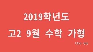 2019학년도 고2 9월 교육청 모의고사 수학 가형 1…