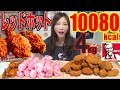 【MUKBANG】 [KFC] IT'S RED HOT TIME!!! Red Hot Chicken + Crispy + Twister [10080kcal TOTAL][Use CC]