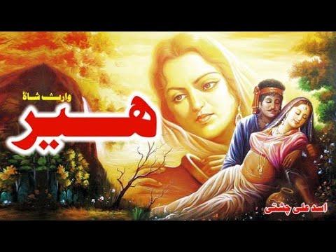 Heer Waris Shah With Lyrics Part  1/2