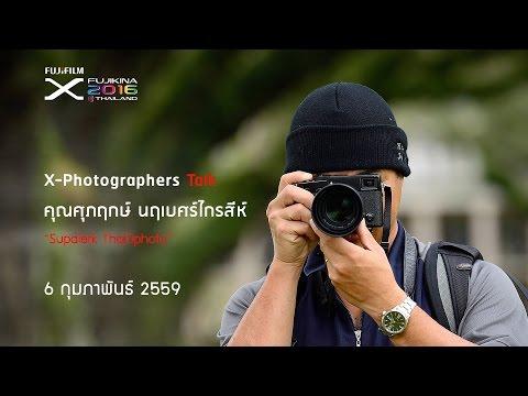 คุยกับศุภฤกษ์ (โก๊ะ) จาก ThaiDphoto ถึงการใช้งานกล้อง Fujifilm X-Pro2 / Fujikina 2016