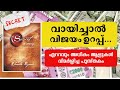 THE SECRET Book Video  Malayalam Edition