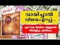 THE SECRET Book Video  Malayalam Edition