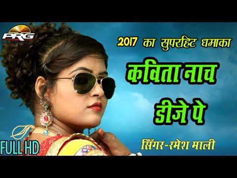 KAVITA NACH DJ PE || Ramesh Mali || Superhit DJ Song || PRG Full HD Video