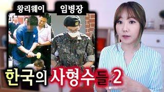 [금사파]#3 한국의 살아있는 사형수들 2편 | 금요사건파일 | 디바제시카