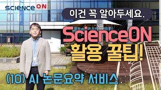 ScienceON(사이언스온) 활용 꿀팁 - (10)A…