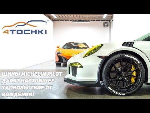 Шины Michelin Pilot дарят настоящее удовольствие от вождения!