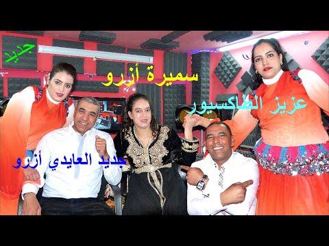 Aziz Taxiour & Aydi Azrou – Samhi ayma ahyout aygigh