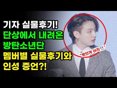 기자회견장 방탄소년단 실물을 본 기자들의 반응 BTS BE media showcase behind