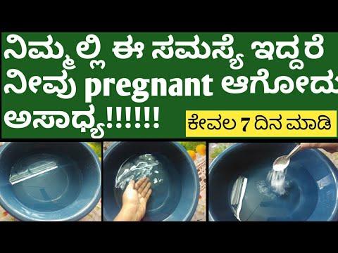 Download ನಿಮ್ಮಲ್ಲಿ ಈ ಸಮಸ್ಯೆ ಇದ್ದರೆ ನೀವು Pregnant ಆಗೋದು ಅಸಾಧ್ಯ| How to get pregnant in kannada|#Maryamtip