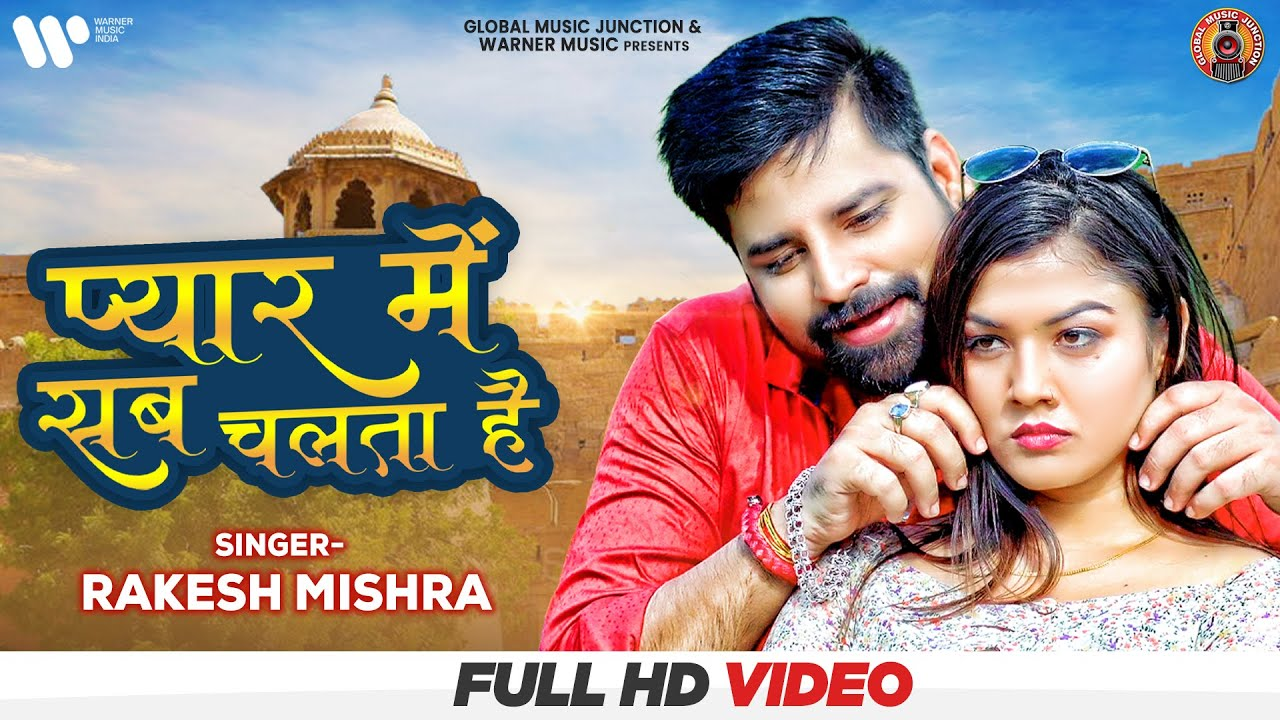 Download प्यार में सब चलता है - Rakesh Mishra | Pyar Me Sab Chalta Hai Ft. Shailu Sharma | Bhojpuri Song 2021
