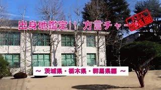 【公式】方言チャート『茨城県・栃木県・群馬県編』
