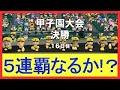 春夏4連覇中♯87【パワプロ2017年度版】5連覇目指して、いざ決勝!!!【栄冠ナイン】