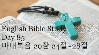 영어성경공부 마태복음 20장 24절~28절 Day85