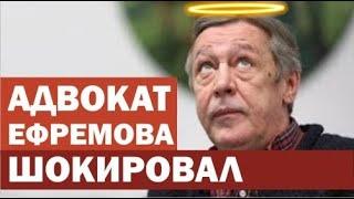 Ефремов отказался признавать вину, адвокат Эльман Пашаев сообщил, что Михаил Олегович не виновен