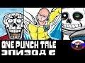 """◄СКЕЛЕТЫ - БРАТИШКИ 4►Comics - One Punch Tale  """"Эпизод 6"""""""