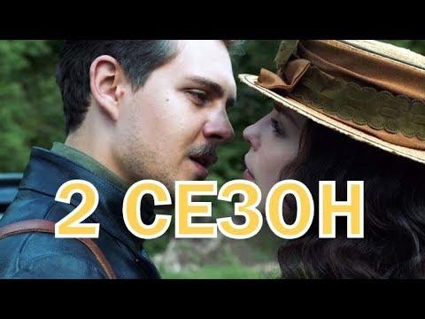 Крылья империи 2 сезон 1 серия - Дата выхода