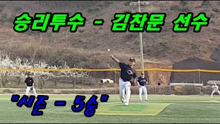 """""""승리투수 - 김찬문 선수"""" 4월15일(수) 시즌-5승"""