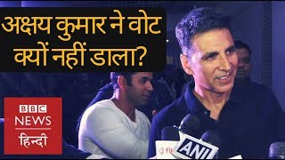 Akshay Kumar ignores journalist when asked about not casting the vote? (BBC Hindi)
