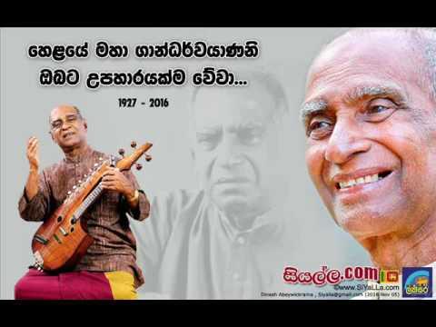 Tribute Sri Lanka's greatest legendary musician Late Dr. Pt. Pandit W D Amaradewa.