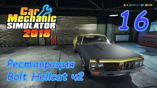 Car Mechanic Simulator 18 ● Серия 16 - Реставрация Bolt Hellcat ч2