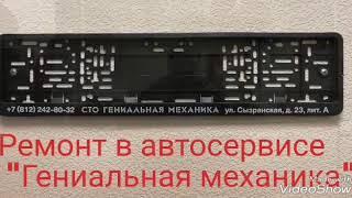 видео Где сделать ремонт автоэлектрики в Москве