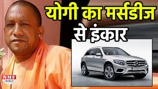महंगी कार से CM YOGI  ने क्यों किया इंकार, MUST WATCH
