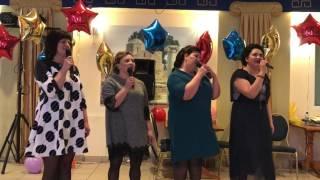 песня на юбилей   60 лет для мамы,  от моих любимых девочек