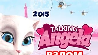 ВЗЛОМ MY TALKING ANGELA (WINDOWS PHONE)