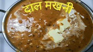 दाल मखनी (Traditional) इन त्योहारों को बनाएं स्पेशल होटल से स्वादिष्ट(my best recipe)