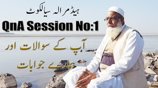 QnA session No:1 With Qari Muhammad Ilyas ! App ke swalat or hmary Jawabat ! Head Marala Sialkot