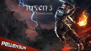 Обзор Risen 3: Titan Lords. Дух старой школы