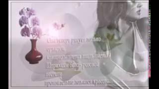 Саундтрек к фильму Дикая орхидея...