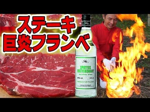 【1900℃ステーキ】ステーキ肉をスピリタス全部使ってフランベしてみた【ツイッターで話題】