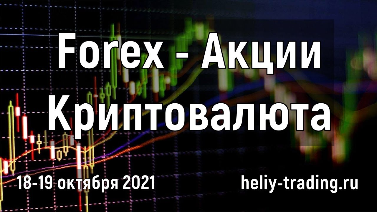 Аналитика и прогноз форекс на 18 - 19 октября 2021