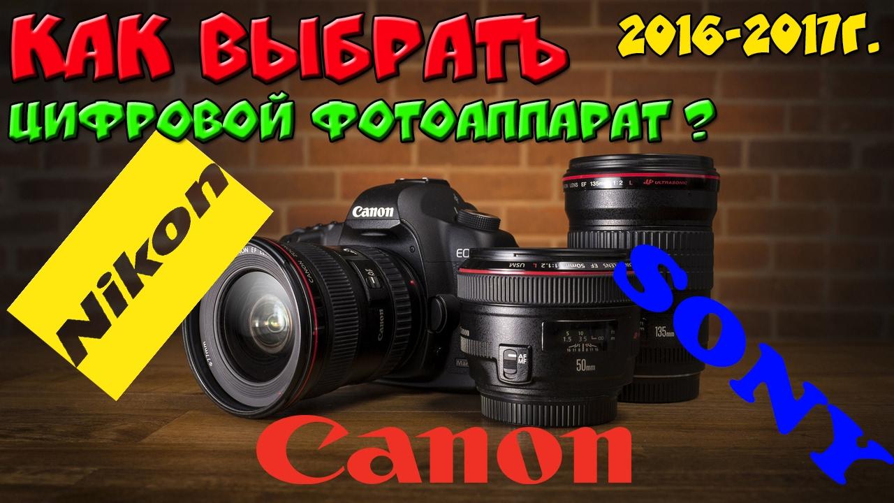 Какой фотоаппарат купить, выбор марки фотоаппарата - YouTube