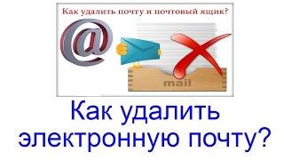 Как удалить электронную почту mail, яндекс, gmail?