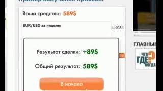 Заработок новичка в Trade Coin Club за 1 день составил более 20 тысяч рублей.