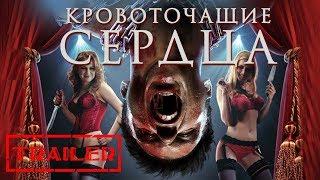 Кровоточащие сердца HD (2015) / Bleeding hearts HD (ужасы)