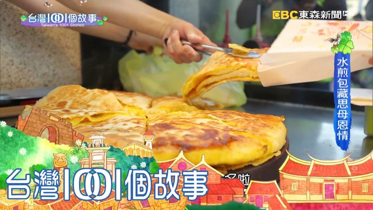 臺灣1001個故事 20171217【全集】 - YouTube