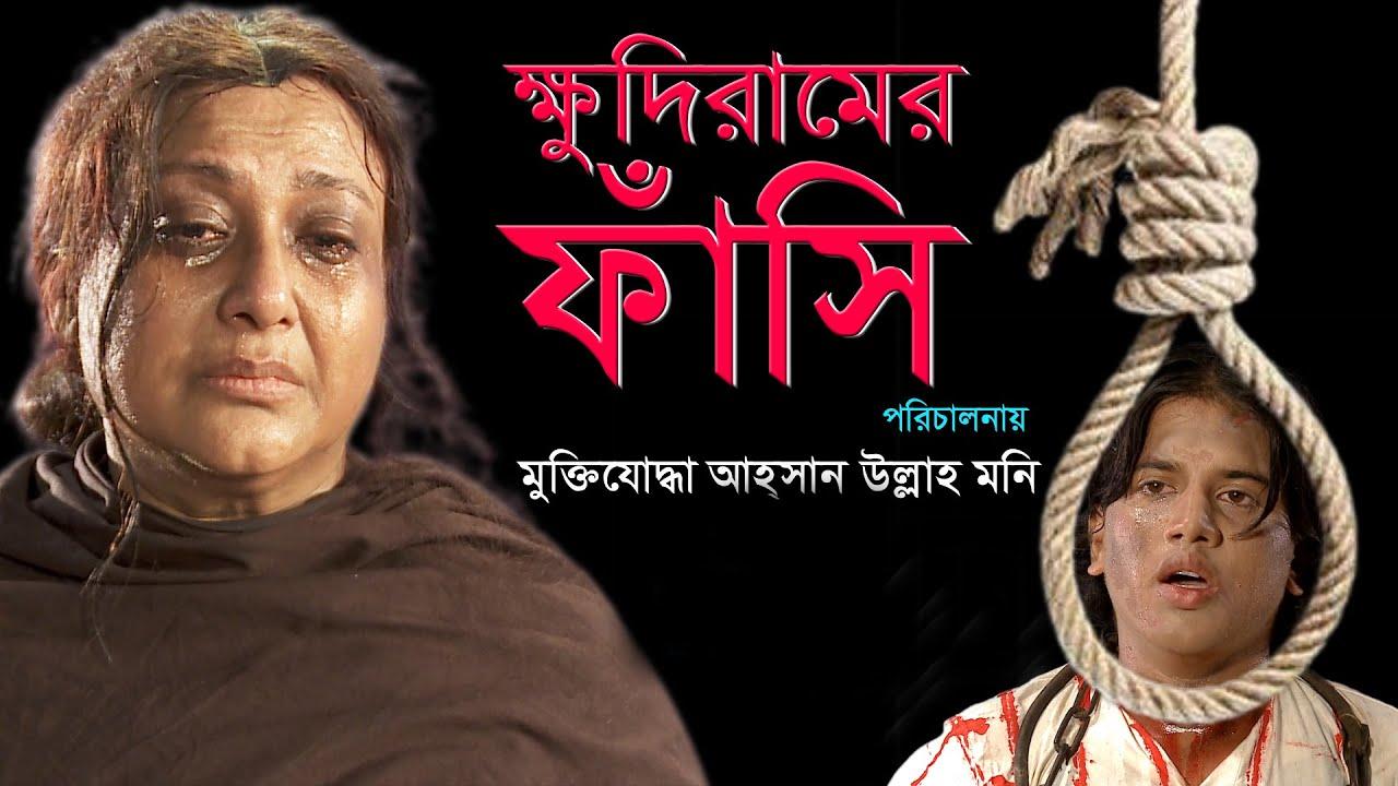 Download FULL MOVIE KHUDIRAMER FASHI |ক্ষুদিরামের ফাঁসি |DIRECTOR AHASAN ULLAH MONI | RAZMONI FILM PRODUCTION