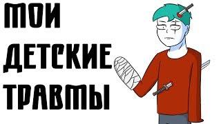 Download Мои Детские Травмы Mp3 and Videos